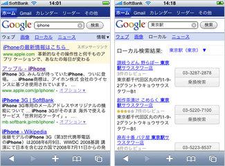google_goes_friendly_1.jpg