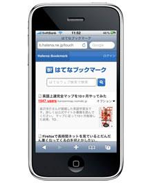 haneta_bookmark_iphone_0.jpg