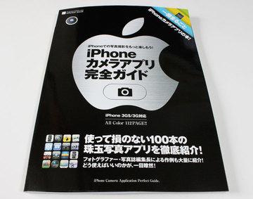 iphone_camera_app_guide_0.jpg
