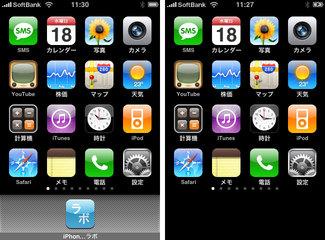 iphone_glitch_221_3.jpg