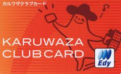 karuwaza_1.jpg