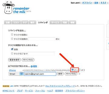 rtm_push_7.jpg