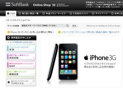 sbm_online_tosell_iphone3g.jpg