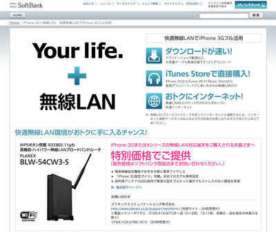 softbank_wifi_planex.jpg