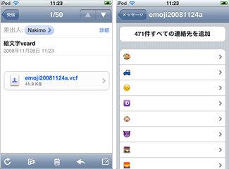 touch_emoji2_1.jpg