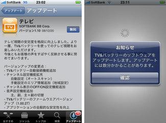 tv_battery_update_1.jpg