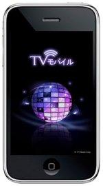 TVモバイル
