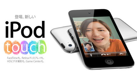 ipod_touch4_release_0.jpg