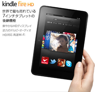 amazon_kidle_japan_2.jpg
