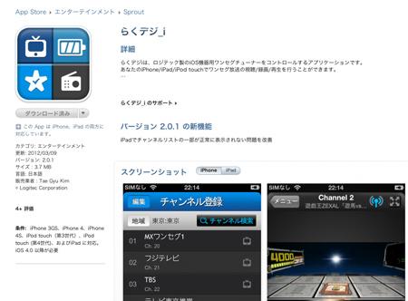 amazon_logitec_ldt1si01_sale_201207_2.jpg