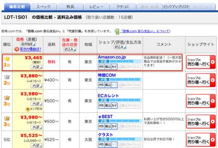 amazon_logitec_ldt1si01_sale_201207_3.jpg