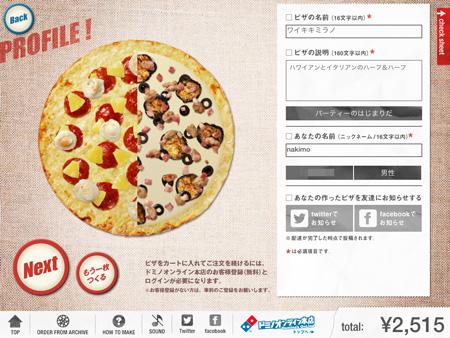 app_life_wonderful_pizza_10.jpg