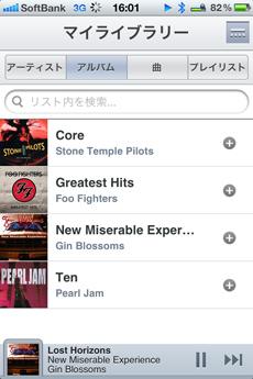 app_music_sony_music_unlimited_6.jpg