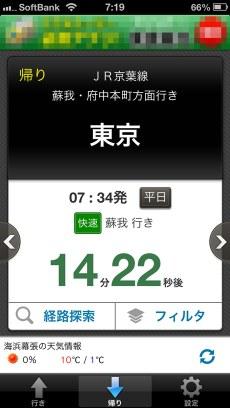 app_navi_commute_timer_6.jpg