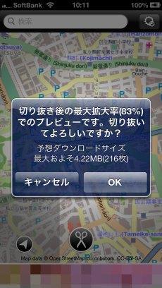 app_navi_deca_map_3.jpg