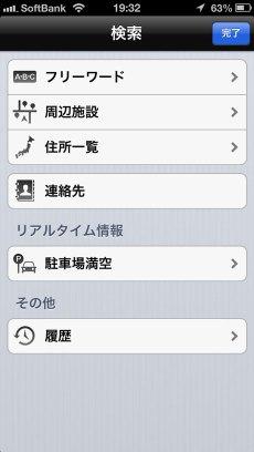 app_navi_mapfan_plus_2.jpg