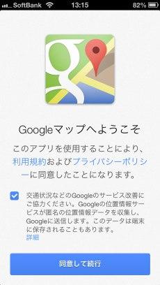 app_navi_new_google_map_1.jpg