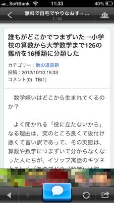 app_news_news_storm_3.jpg