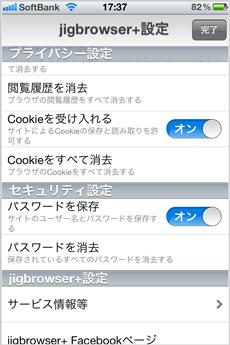 app_prod_jigbrowser_7.jpg