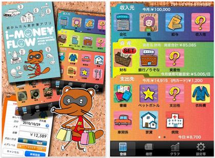 app_sale_2011-07-18.jpg