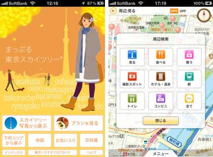 app_sale_2012_10_28.jpg