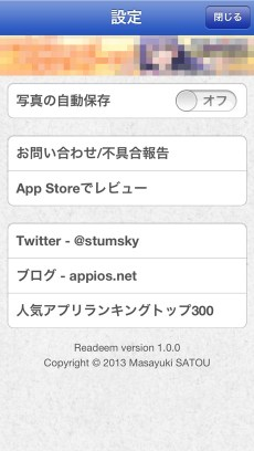 app_util_readeem_7.jpg