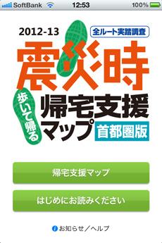 app_weather_kitaku_shien_map_1.jpg