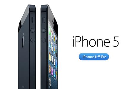 applestore_iphone5_online_reservation_0.jpg