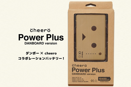 cheero_power_plus_danboard_0.jpg