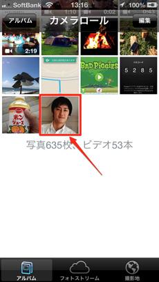 hiding_secret_photo_5.jpg