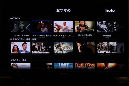 hulu_apple_tv_2.jpg