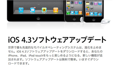 ios43_0.jpg