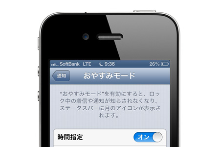 ios6_do_not_disturb_bug_0.jpg