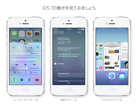 ios7_japanese_page_1.jpg