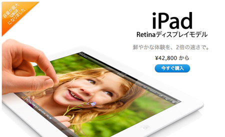 ipad_retina_128gb_release_0.jpg