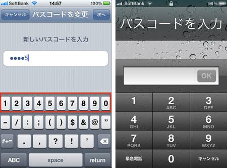iphone_pascode_trick_3.jpg