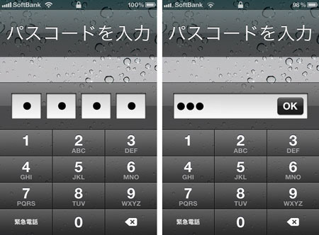 iphone_pascode_trick_5.jpg