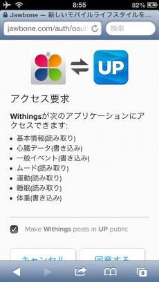 jawbone_up_runkeeper_update_4.jpg