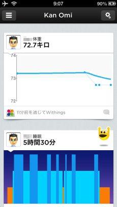 jawbone_up_runkeeper_update_7.jpg