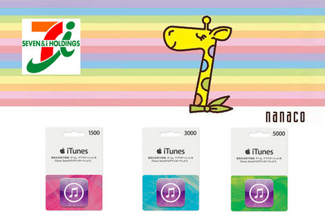 nanaco_itunes_card_sale_2012_12_0.jpg