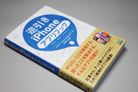 reverse_iphone_app_book_0_.jpg