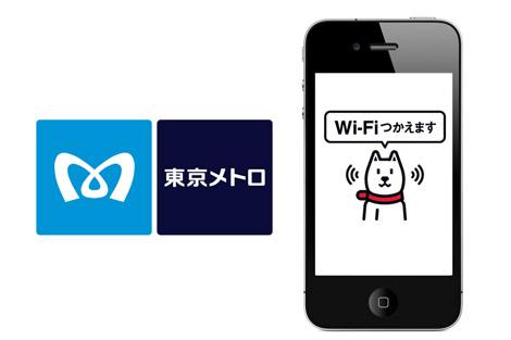 tokyo_metro_softbank_wifi_0.jpg