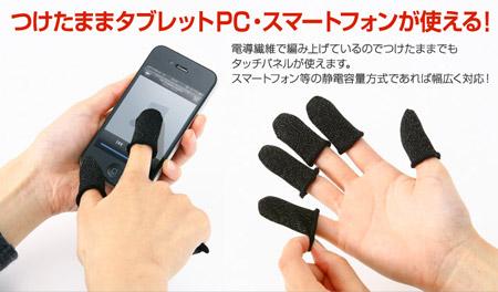 touch_panel_finger_6.jpg