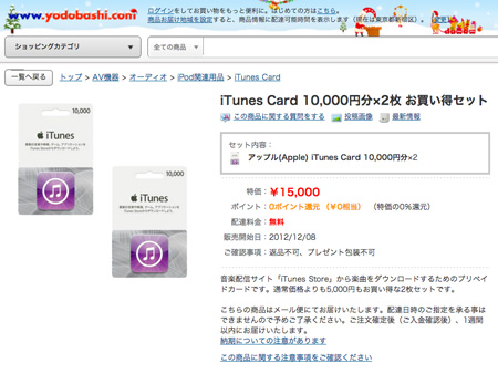 yodobashi_itunes_sale_2012_12_1.jpg