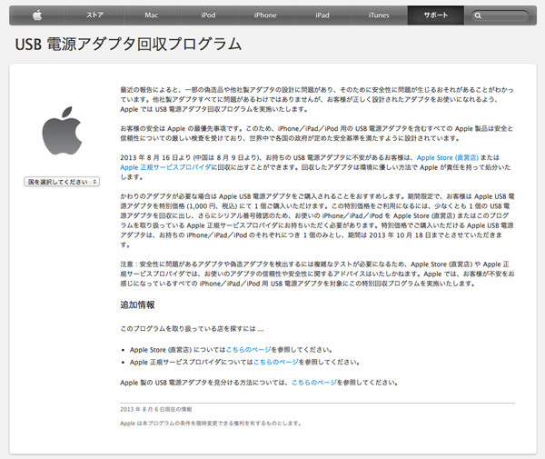 apple_japan_usb_adapter_takeback_0