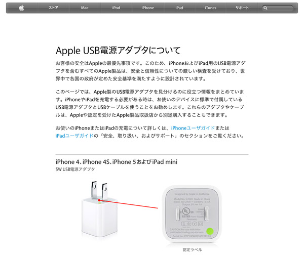 apple_japan_usb_adapter_takeback_1