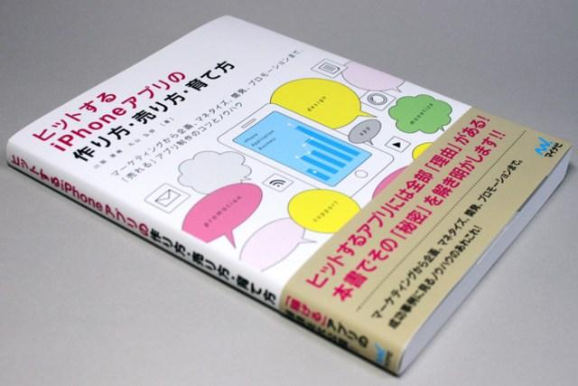 mynavi_hit_iphone_app_book_1
