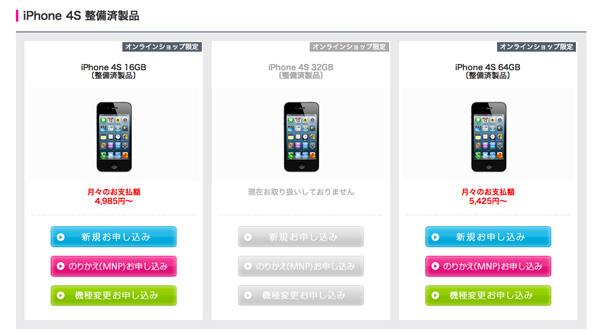 softbank_refurbished_iphone4s_16gb_1