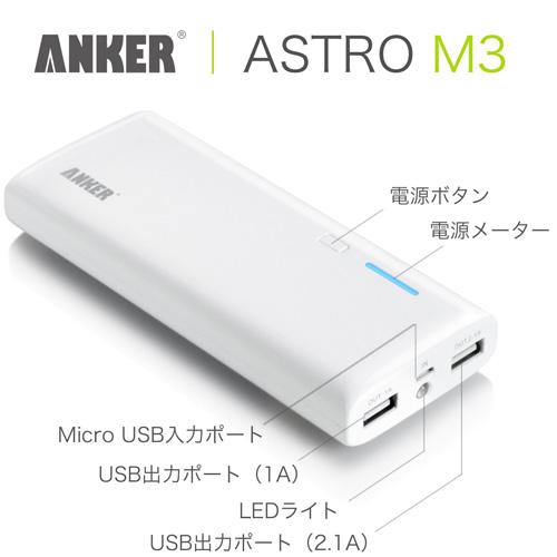 anker_astro_m3_sale_1