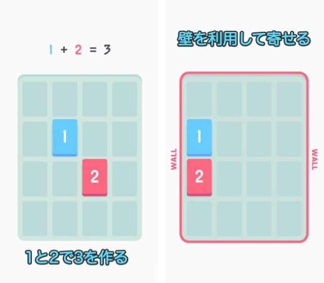 app_game_threes_1